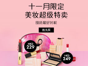 NOV Limited Makeup BIG SALE Time to Stock Up!