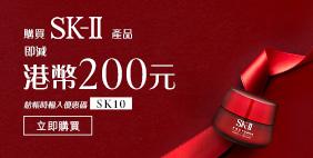 SK-II Coupon
