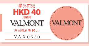 SAVE USD 5 on VALMONT