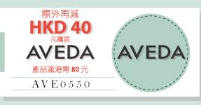 SAVE USD 5 on Aveda