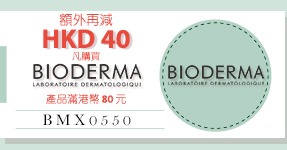 SAVE USD 5 on Bioderma