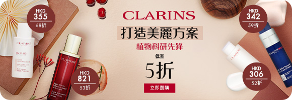 CLARINS - Create beautiful solutions