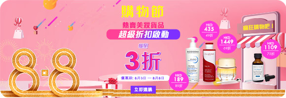 8.8 Shopping Festival! Super SALE on Best-Selling items