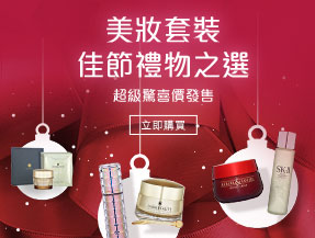 Beauty Gift Sets Seasonal Picks | Unwrap the surprise offers!