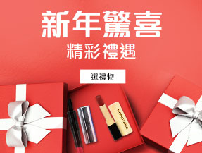 New Year Surprise 🎁 Free Gift with Purchase 💝  [PICK YOUR FREE GIFT❤️]