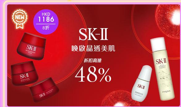 Mid-Year SUPER SALE: SK-II