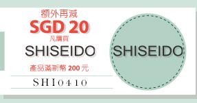SAVE USD16 on Shiseido NOW!