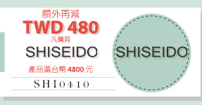 SAVE USD16 on Shiseido NOW!
