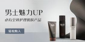 男士魅力up! 必备全效护理肌肤产品!轻松购入!