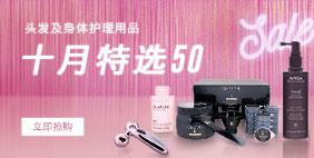 十月特选50 ♥ 头发及身体护理用品 ►立即抢购☛