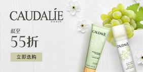CAUDALIE 欧缇丽- 葡萄美肌法则