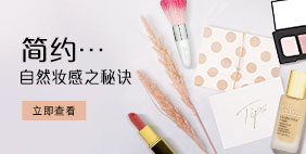 简约… 自然妆感之秘诀