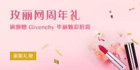 玫丽网周年礼 🎂 满额赠Givenchy华丽魅彩唇膏💄 [优惠码:BDAYGIFT]