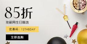 🎁玫丽网生日🎂精选85折🎁 [优惠码: 12THBDAY] 🎈