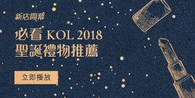 必看KOL 2018聖誕禮物推薦