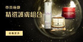 Transform To Deluxe.  Premium skincare Picks!