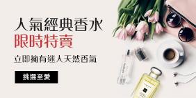人氣經典香水限時特賣! 立即擁有迷人天然香氣!