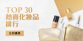 TOP 30熱賣化妝品排行 限時折扣進行中