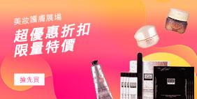 美妝護膚展場 - 超優惠折扣・限量特價