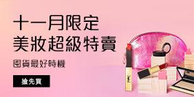 十一月限定美妝超級特賣 囤貨最好時機  [搶先買!]