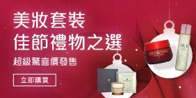 美妝套裝佳節禮物之選 超級驚喜價發售  [立即購買]