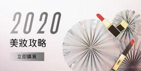 2020美妝攻略❤ 打造全新形象  [立即購買]