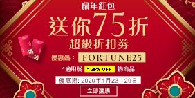 ✿ 鼠年紅包 ✿ 送你75折超級折扣劵 (適用於指定貨品)