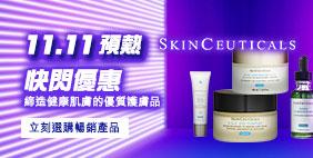 雙十一預熱 💡 SkinCeuticals 快閃優惠 💥 以科學改善你的肌膚健康
