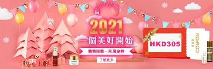給2021 ✨一個美好開始! 購物回贈一月現金券 ❤