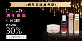 Christian Dior 週年優惠