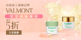 VALMONT - 高端瑞士護膚品牌