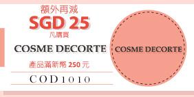 SAVE USD20 on COSME DECORTE NOW!