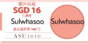 SAVE USD12 on Sulwhasoo NOW!