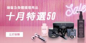 十月特選 ♥ 50 頭髮及身體護理用品 ►立即搶購☛