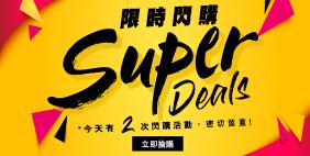 DEC Flash Sales 1