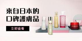 來自日本的口碑護膚品 高品質、高效能、信心之選  [立即查看]