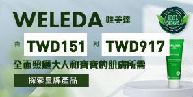 唯美達 WELEDA 🌿 瑞士天然有機護膚品牌