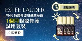 [限量優惠] Estée Lauder 1個月根源修護試用套裝
