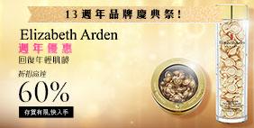13週年品牌慶典祭 🎪 Elizabeth Arden 週年優惠 💳