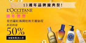 13週年品牌慶典祭 🎪 L'Occitane 週年優惠💳