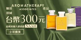 Aromatherapy Associates Coupon