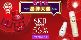 618 提前购: 品牌大促: SK-II