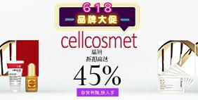 618 提前购: 品牌大促: Cellcosmet